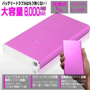 ジャンプスターター モバイルバッテリー 12V エンジンスターター 8000mAh ピンク スマホ iPhone iPad LEDライト付|pond