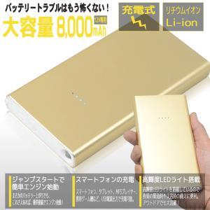 ジャンプスターター モバイルバッテリー 12V エンジンスターター 8000mAh ゴールド スマホ iPhone iPad LEDライト付|pond