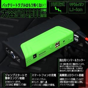 ジャンプスターター モバイルバッテリー エンジンスターター 大容量 12V 13600mAh 車 バイク USB 緊急 充電器 LED ハンマー カッター|pond