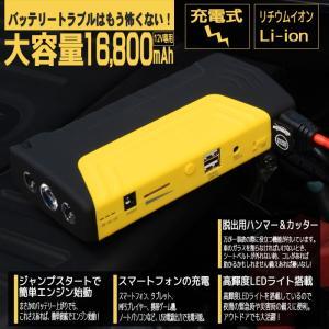 ジャンプスターター モバイルバッテリー エンジンスターター 大容量 12V 16800mAh 車 バイク USB 緊急 充電器 LED ハンマー カッター|pond