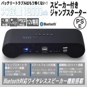 ジャンプスターター モバイルバッテリー エンジンスターター 12V 12000mAh スピーカー内蔵 Bluetooth microSD LEDライト付|pond