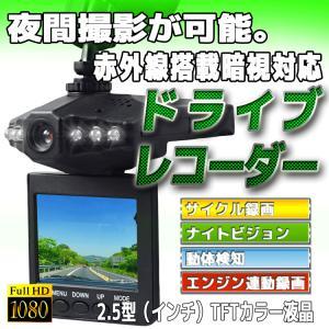 ドライブレコーダー HD 車載カメラフル 防犯カメラ 赤外線暗視 夜間対応 広角|pond