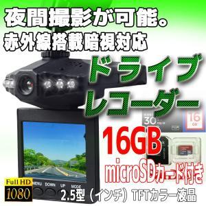 MicroSDカード16GBセット ドライブレコーダー HD 車載カメラフル 防犯カメラ 赤外線暗視 夜間対応 広角|pond