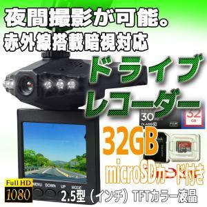 MicroSDカード32GBセット ドライブレコーダー HD 車載カメラフル 防犯カメラ 赤外線暗視 夜間対応 広角|pond