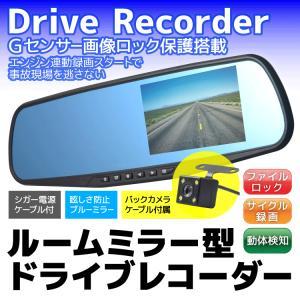 ドライブレコーダー ミラー型 4.3インチ バックカメラ付 車載カメラ バックミラー ドラレコ 動体検知 Gセンサー|pond
