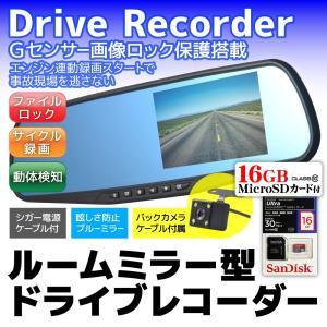 MicroSDカード16GBセット ドライブレコーダー ミラー型 4.3インチ バックカメラ付 車載カメラ バックミラー ドラレコ 動体検知 Gセンサー|pond