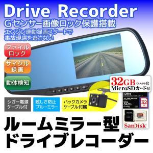 MicroSDカード32GBセット ドライブレコーダー ミラー型 4.3インチ バックカメラ付 車載カメラ バックミラー ドラレコ 動体検知 Gセンサー|pond