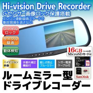 MicroSDカード16GBセット ドライブレコーダー ミラー型 4.3インチ ハイビジョン 車載カメラ バックミラー ドラレコ 動体検知 Gセンサー|pond
