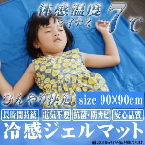 冷感ジェルマット 90×90 敷きパッド 冷却マット ジェルパッド ひんやり クール 寝具 涼しい 寝心地 pond