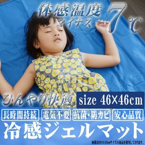 冷感ジェルマット 46×46 敷きパッド 冷却マット 塩 ジェルパッド ひんやり クール 寝具 涼しい 寝心地 pond