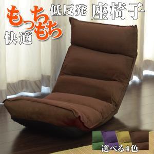 座椅子 高座椅子 低反発 リクライニング リクライニング座椅子 インテリア コンパクト おしゃれ チェア 低反発座椅子 座いす 座イス 1人掛け|pond