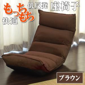 座椅子 高座椅子 低反発 ブラウン 茶 リクライニング座椅子 インテリア コンパクト おしゃれ チェア 低反発座椅子 座いす 座イス 1人掛け|pond