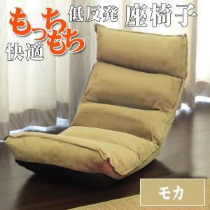 座椅子 高座椅子 低反発 モカ ベージュ リクライニング座椅子 インテリア コンパクト おしゃれ チェア 低反発座椅子 座いす 座イス 1人掛け|pond