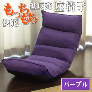 座椅子 高座椅子 低反発 パープル 紫 リクライニング座椅子 インテリア コンパクト おしゃれ チェア 低反発座椅子 座いす 座イス 1人掛け|pond