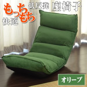 座椅子 高座椅子 低反発 グリーン オリーブ リクライニング座椅子 インテリア コンパクト おしゃれ チェア 低反発座椅子 座いす 座イス 1人掛け|pond