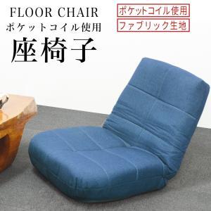 座椅子 リクライニング座椅子 ブルー インテリア コンパクト おしゃれ チェア ポケットコイル座椅子 座いす 座イス 1人掛け|pond