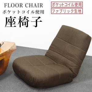 座椅子 リクライニング座椅子 ブラウン インテリア コンパクト おしゃれ チェア ポケットコイル座椅子 座いす 座イス 1人掛け|pond