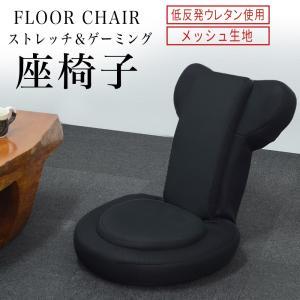 座椅子 ゲーム チェア ブラック 低反発 リクライニング 14段ギア 読書 ストレッチ おしゃれ コンパクト 座いす 1人掛け ゲーミング座椅子 姿勢矯正|pond