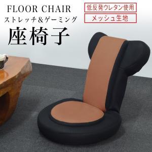 座椅子 ゲーム チェア ブラウン 低反発 リクライニング 14段ギア 読書 ストレッチ おしゃれ コンパクト 座いす 1人掛け ゲーミング座椅子 姿勢矯正|pond