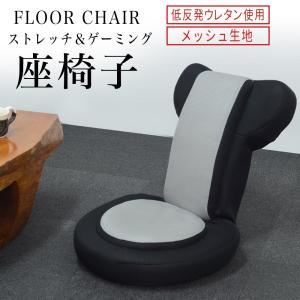 座椅子 ゲーム チェア グレー 低反発 リクライニング 14段ギア 読書 ストレッチ おしゃれ コンパクト 座いす 1人掛け ゲーミング座椅子 姿勢矯正|pond