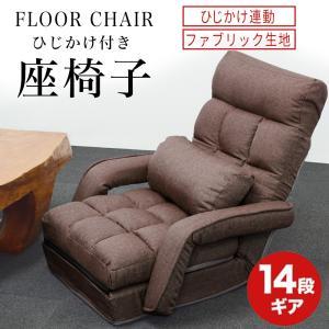 座椅子 リクライニング ブラウン 肘掛け オットマン付き 14段ギア 1人掛け ハイバック ソファ 最大厚さ24cm おしゃれ コンパクト フロアソファ 座いす チェア|pond