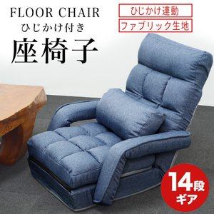 座椅子 リクライニング 肘掛け オットマン付き 14段ギア 1人掛け ハイバック ソファ 最大厚さ24cm おしゃれ コンパクト フロアソファ 座いす チェア|pond