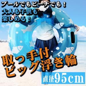 浮き輪 浮輪 95cm 大人用 子供用 大きい 取っ手付き おしゃれ かわいい
