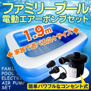 水遊び 家庭用プール 2m x 1.5m ビニール 2気室 電動ポンプ付 ファミリー キッズ 子供用 大型 大きい 四角 ベランダ ガレージ|pond