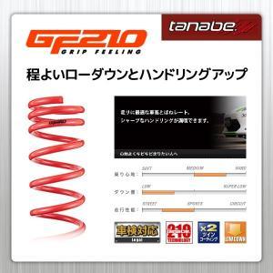 サスペンション ダウンサス 86 2WD ZN6 H24/4〜 トヨタ TOYOTA タナベ GF210 サステックプロ 1台分|pond