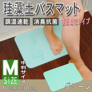 珪藻土バスマット 40cm 珪藻土 バスマット Mサイズ 珪藻土マット 軽量1.2kg グリーン 緑
