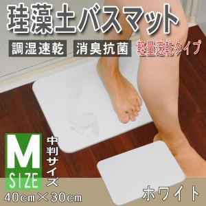 珪藻土バスマット 40cm 珪藻土 バスマット Mサイズ 珪藻土マット 軽量1.2kg ホワイト 白
