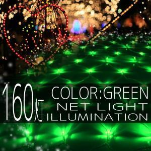 イルミネーションライト LED ネット 160球 ライト クリスマスツリー ハロウィン お祭り 電飾 1Mx2M 緑 グリーン 延長用 IRMNG160 pond
