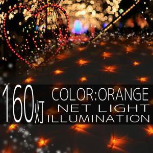 イルミネーションライト LED ネット 160球 ライト クリスマスツリー ハロウィン お祭り 電飾 1Mx2M 橙色 オレンジ 延長用 IRMNO160 pond