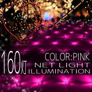 イルミネーションライト LED ネット 160球 ライト クリスマスツリー ハロウィン お祭り 電飾 1Mx2M 桃 ピンク 延長用 IRMNP160 pond