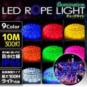 イルミネーションライト LED チューブ ロープ ライト クリスマスツリー ハロウィン お祭り 電飾 10M 300灯 カラー選択 延長用 IRMR010|pond