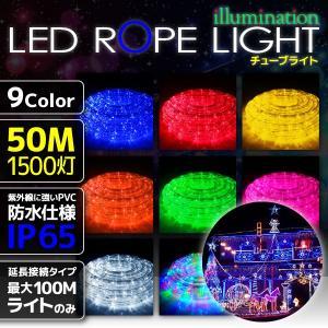 イルミネーションライト LED チューブ ロープ ライト クリスマスツリー ハロウィン お祭り 電飾 50M 1500灯 カラー選択 延長用 IRMR050|pond