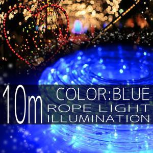 イルミネーションライト LED チューブ ロープ ライト クリスマスツリー ハロウィン お祭り 電飾 10M 300灯 青 ブルー 延長用 IRMRB010|pond