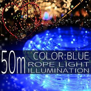 クリスマス イルミネーション ロープライト 50m 1500灯 青 ブルー LED チューブ クリスマスツリー 2芯 10mm IRMRB050|pond