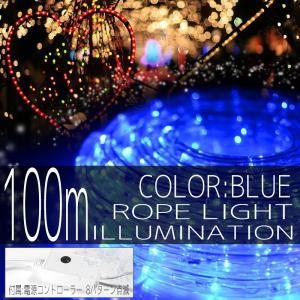 イルミネーションライト LED チューブ ロープ ライト クリスマスツリー ハロウィン お祭り 電飾 100M 3000灯 青 ブルー コントローラー付 IRMRB100IRMRC010|pond