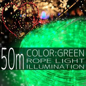 クリスマス イルミネーション ロープライト 50m 1500灯 緑 グリーン LED チューブ クリスマスツリー 2芯 10mm IRMRG050|pond