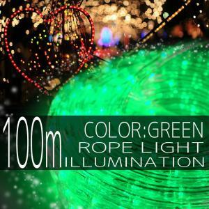 イルミネーションライト LED チューブ ロープ ライト クリスマスツリー ハロウィン お祭り 電飾 100M 3000灯 緑 グリーン 延長用 IRMRG100|pond