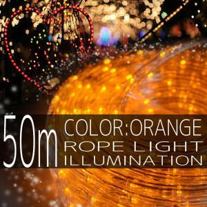 クリスマス イルミネーション ロープライト 50m 1500灯 橙色 オレンジ LED チューブ クリスマスツリー 2芯 10mm IRMRO050|pond