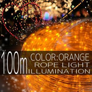 イルミネーションライト LED チューブ ロープ ライト クリスマスツリー ハロウィン お祭り 電飾 100M 3000灯 橙色 オレンジ 延長用 IRMRO100|pond