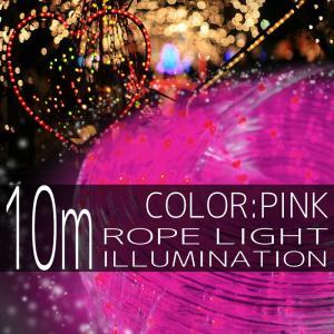 イルミネーションライト LED チューブ ロープ ライト クリスマスツリー ハロウィン お祭り 電飾 10M 300灯 桃 ピンク 延長用 IRMRP010|pond