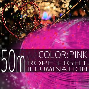 クリスマス イルミネーション ロープライト 50m 1500灯 桃 ピンク LED チューブ クリスマスツリー 2芯 10mm IRMRP050|pond