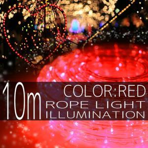 イルミネーションライト LED チューブ ロープ ライト クリスマスツリー ハロウィン お祭り 電飾 10M 300灯 赤 レッド 延長用 IRMRR010|pond