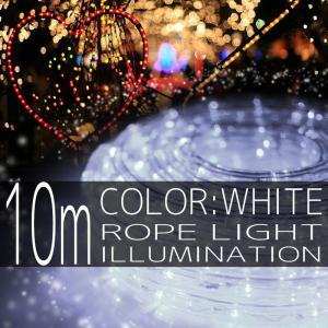 イルミネーションライト LED チューブ ロープ ライト クリスマスツリー ハロウィン お祭り 電飾 10M 300灯 白 ホワイト 延長用 IRMRW010|pond
