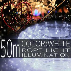 イルミネーションライト LED チューブ ロープ ライト クリスマスツリー ハロウィン お祭り 電飾 50M 1500球 白 ホワイト 延長用 IRMRW050|pond