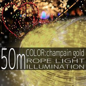 クリスマス イルミネーション ロープライト 50m 1500灯 金 シャンパンゴールド LED チューブ クリスマスツリー 2芯 10mm IRMRWA50|pond