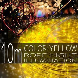 イルミネーションライト LED チューブ ロープ ライト クリスマスツリー ハロウィン お祭り 電飾 10M 300灯 黄 イエロー 延長用 IRMRY010|pond